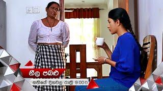 පූජා මැරෙන්නේ විදවලා ද? 😰 | Neela Pabalu | Sirasa TV Thumbnail