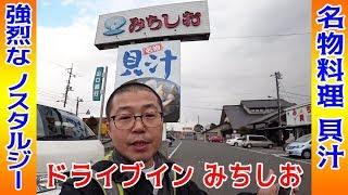 強烈な昭和のノスタルジーを感じるドライブイン「みちしお」40代にはたまらない大衆食堂の香り【山口県】