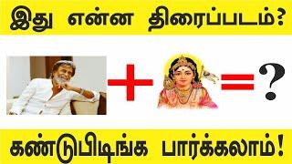 Tamil Riddles   Movie Name Ridddles   தமிழ் புதிர்கள்