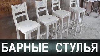 видео барные стулья