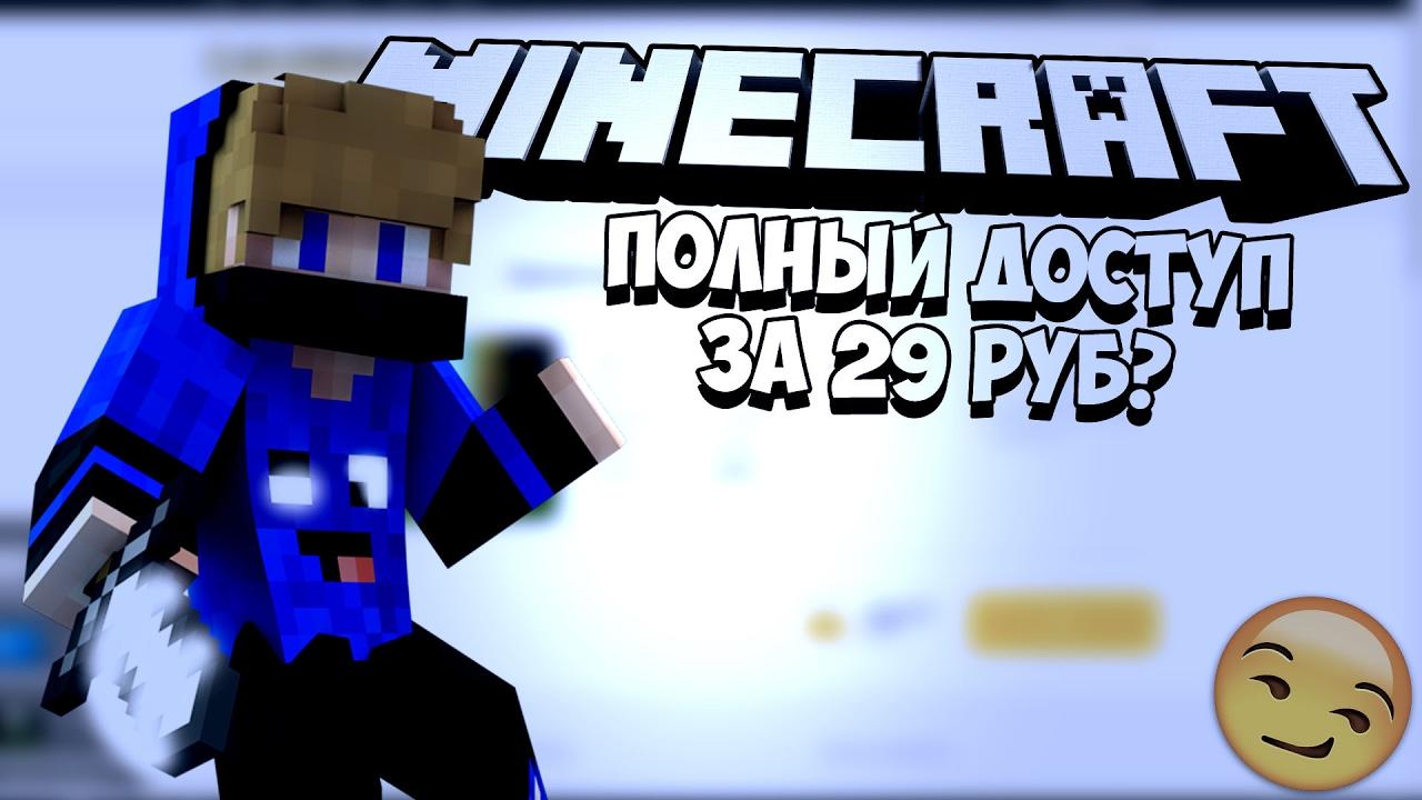 Где и как купить лицензию minecraft за 50 рублей ! - YouTube