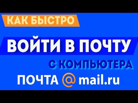Как быстро войти в свою почту майл ру, через компьютер, mail.ru почта вход почтовый ящик в 2021