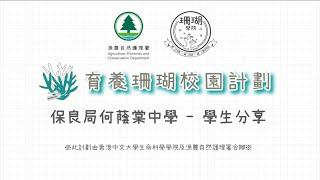 Publication Date: 2021-09-10   Video Title: 【育養珊瑚校園計畫】保良局何蔭棠中學 - 學生分享