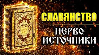 Славяне Факты Источники Наследие Предков Природа Язычество