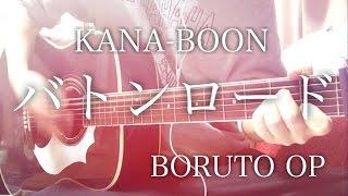アニメ「BORUTO -ボルト-」のオープニング曲となった、カナブーンの「バ...