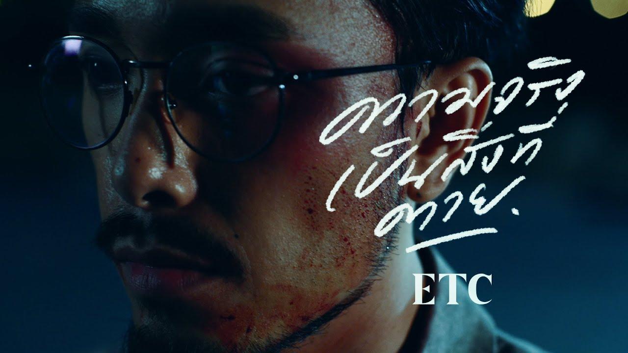 ความจริงเป็นสิ่งที่ตาย - ETC. [OFFICIAL MV]