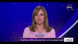 الأخبار - الرئيس السيسي يبحث فى إجتماع وزاري تصور إنشاء مدينة العدالة