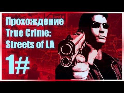 True Crime: Streets Of LA Прохождение #1, В Хорошем Качестве, Эпизод 1