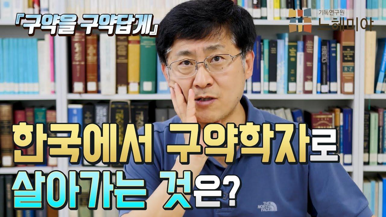 [구약을 구약답게 16화] 한국에서 구약학자로 살아가는 것은? (김근주 교수)