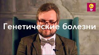 Генетические болезни - Андрей Афанасьев // фенилкетонурия, нарушения развития, онкология, гены BRCA