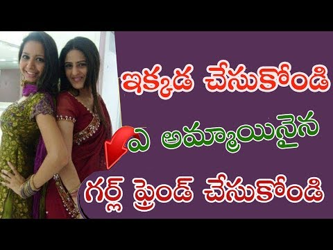 How To Make Girl Friends On  Online Ll Best Online Chating App In Telugu Ll Net India