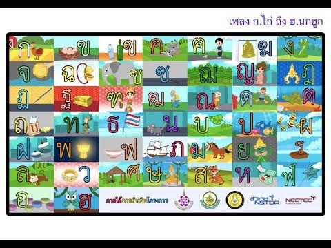 เพลง ก.ไก่ ถึง ฮ.นกฮูก_พยัญชนะไทย_ThaiAlphabet_Animation_KatikalaOfficial