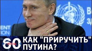 60 минут. Как укротить Путина: эксперты США составили план. От 03.10.17