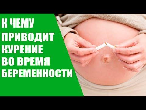 К чему приводит курение во время беременности