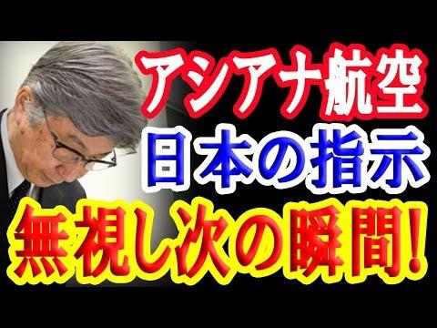 隣国アシアナ航空 日本の管制官の指示を無視して、とんでもない事に!【日出づる国TV】