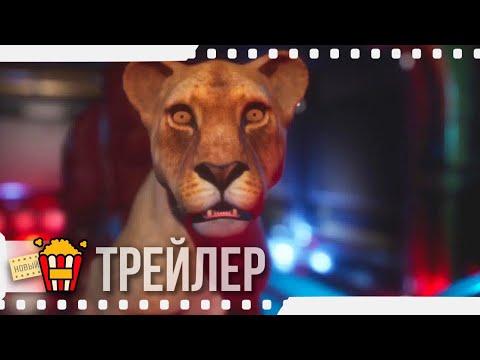 ЗАТЕРЯННОЕ ЛЬВИНОЕ КОРОЛЕВСТВО — Русский трейлер | 2019 | Новые трейлеры