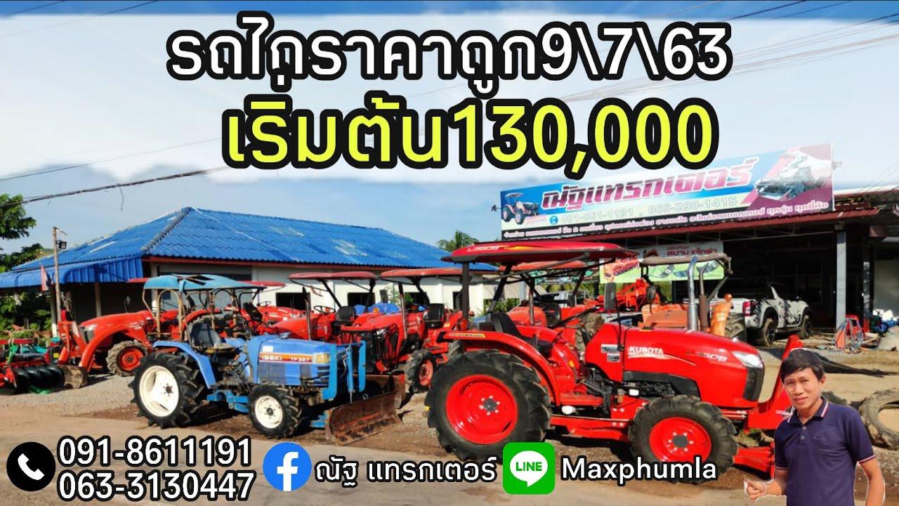 รถไถมือสอง 09/07/63 ราคาเริ่มต้น130,000 โทร.0918611191