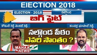 నల్గొండలో నేగ్గెదేవరు   డీటైల్డ్ పోలిటికల్ రిపోర్ట్   Telangana Politics   Mahaa News