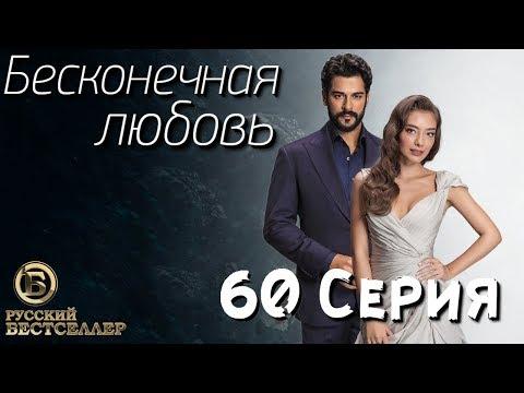 Бесконечная Любовь (Kara Sevda) 60 Серия. Дубляж HD1080