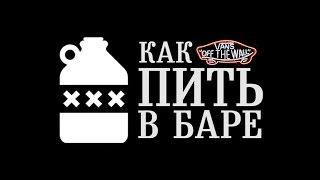 Как Надо Пить - Секреты Барного Этикета(Поразительно, как большинство людей не умеют просто пойти в бар и выпить пару стаканов пива. Они заказывают..., 2014-07-15T05:16:09.000Z)
