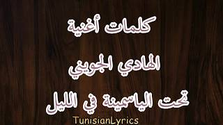كلمات أغنية الهادي الجويني - تحت الياسمينة في الليل