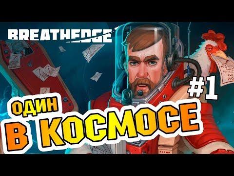 Breathedge - Как @HSGruve Выживал в космосе. Прохождение на Русском