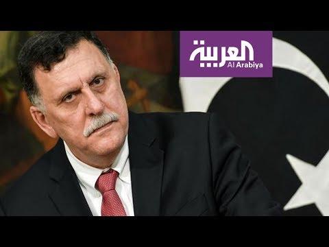 السراج يطرح مبادرة للحل ويرفض الحوار مع حفتر  - نشر قبل 6 ساعة