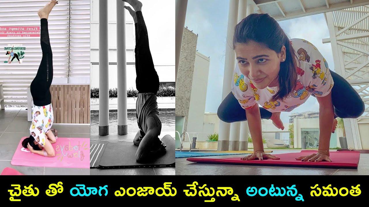 Samantha Enjoying Yoga With Naga Chaithanya Chaisam Telugu Pixel Home Youtube