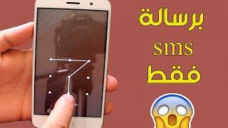 طريقة خطيرة لإزالة الكود السري في أي هاتف عند نسيانه بإرسال رسالة sms فقط إليه وفي ثواني
