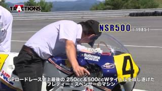 Hondaコレクションホール収蔵マシン 走行確認テスト - TRACTIONS MOVIE 36 -