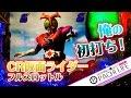 【俺の初打ち】CR仮面ライダー!ストロンガー降臨!~フルスロットル~<京楽>[パチ…