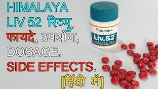 Himalaya Liv 52 Review In Hindi | Liv 52 Benefits, Uses, Dosage, Side Effects