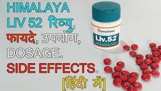 You Can Buy Himalaya Liv 52 Here- https://amzn.to/2zeCvhD Buy Himal...