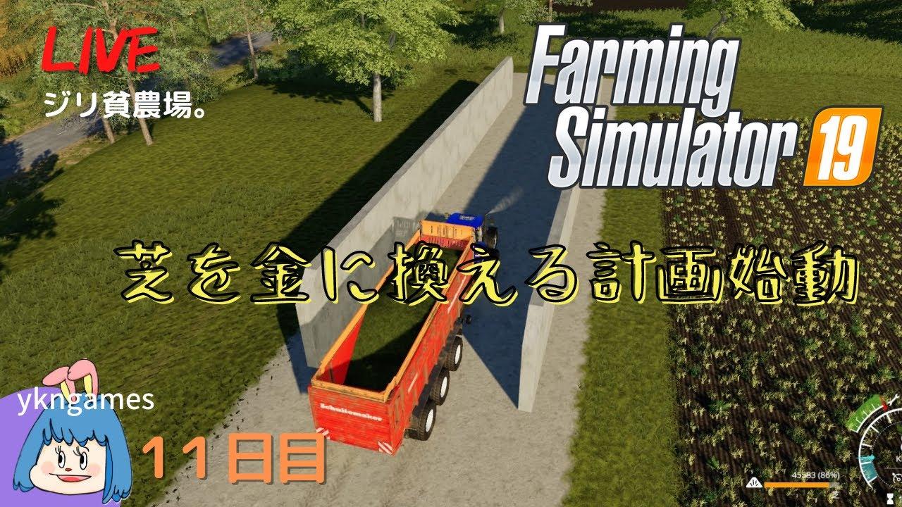 シミュレーター 19 初心者 ファーミング