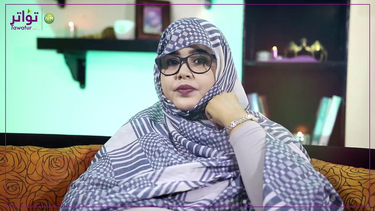 برنامج مجرد سؤال مع الإعلامية مريم اسباعي - قناة الموريتانية