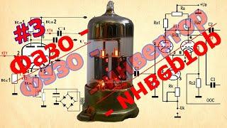 Ламповый Фазоинвертор Длинный Хвост и другие фазоинверторы. Часть2.