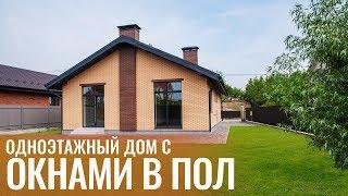 Одноэтажный ДОМ С ОКНАМИ В ПОЛ! Обзор дома. Строительство домов