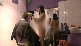 Стрижка в стиле ню  В Москве есть парикмахерская с голыми стилистками