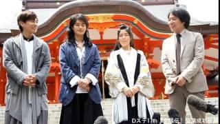 Dステ17th『夕陽伝』成功祈願 【成功祈願出席者】 瀬戸康史、宮崎秋人...