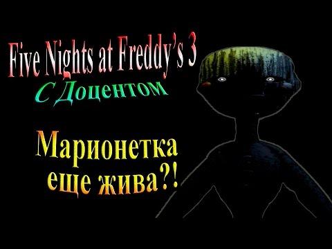 Пять ночей Фредди 3 (five nights at freddys 3) - часть 5 - Марионетка еще жива