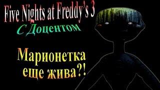 Пять ночей Фредди 3 five nights at freddy s 3 часть 5 Марионетка еще жива