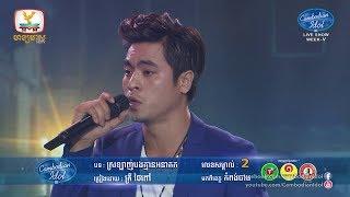Cambodian Idol Season 3 Live Show Week 5 | គ្រី ថៃពៅ - ស្រលាញ់បងគ្មានអនាគតទេ