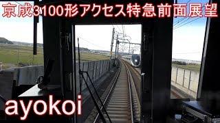 京成3100形 前面展望 アクセス特急→エアポート快特 成田空港-羽田空港