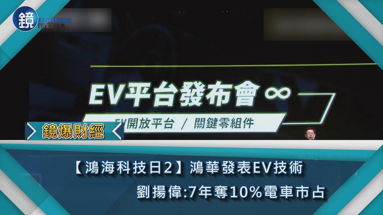 【鴻海科技日2】鴻華發表EV技術 劉揚偉:7年奪10%電車市占|鏡週刊
