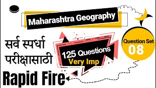 | Maharashtra geography Question Set Part 8 video in Marathi |Mpsc IQ education|