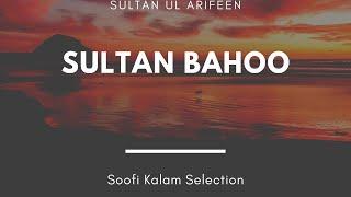 Kalam Sultan Baaho - Dil Darya Samundron Dongay & Na Mein Ser Na Pa Chataki