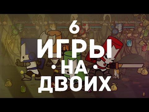 |6| Игры на двоих! | Во что поиграть вдвоём? | от Dimarusа