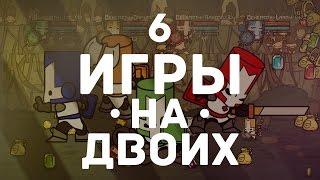 |6| Игры на двоих! | Во что поиграть вдвоём? | от Dimarus'а