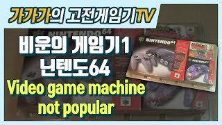 비운의 게임기1 닌텐도64_Video game cons…