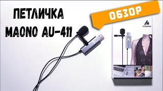 ✅ ОБЗОР И ТЕСТ ПЕТЛИЧНОГО USB МИКРОФОНА MAONO AU-411 [BAS Channel]